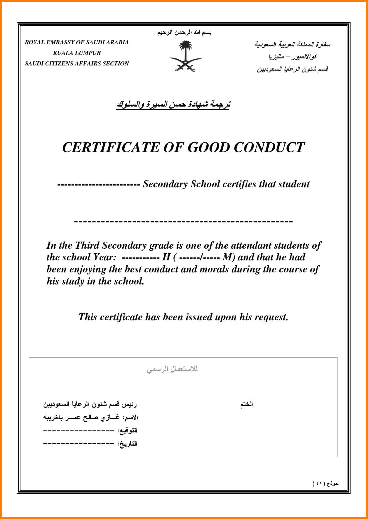 5+ Good Character Certificate Format | Quick Askips Intended For Good Conduct Certificate Template