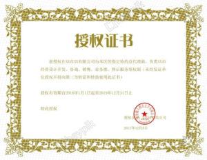 Authorization Certificate Template Free Dealer Brochure Inside Certificate Of Authorization Template