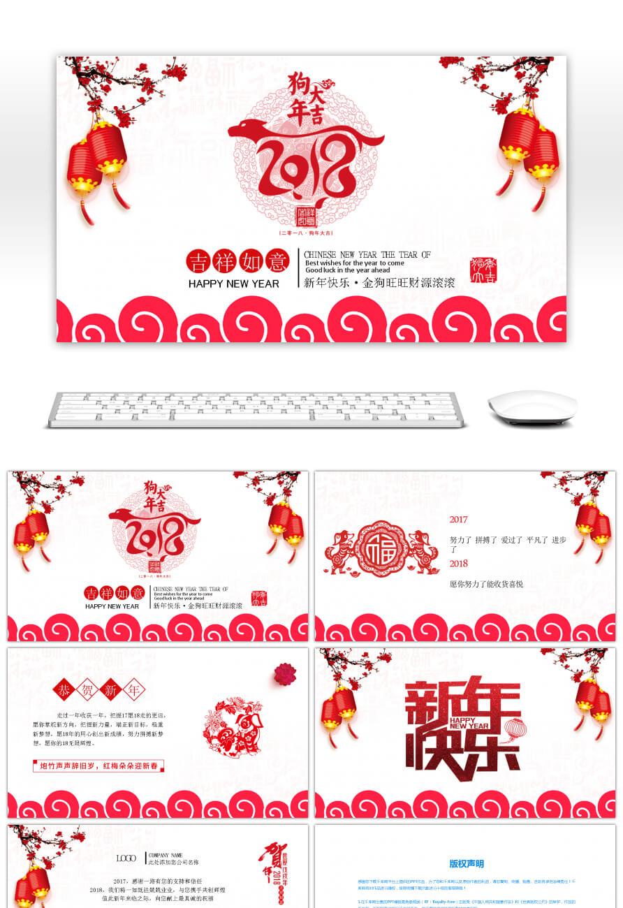 Awesome Chinese Wind Paper Cut New Year Greeting Card Ppt For Greeting Card Template Powerpoint