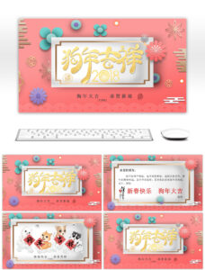Awesome Pink Dog Auspicious New Year Greeting Card Templates Inside Greeting Card Template Powerpoint