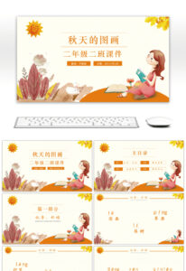 Awesome The Ppt Template Of Fairy Tale Language Courseware regarding Fairy Tale Powerpoint Template