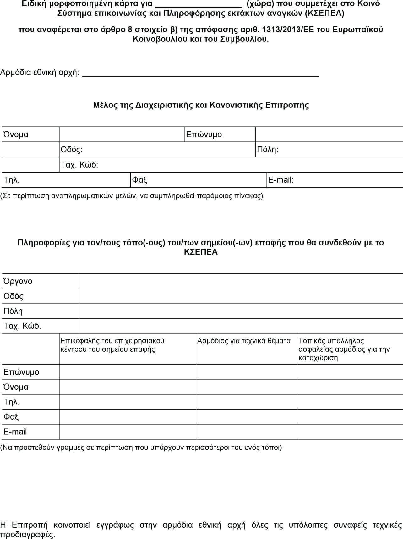 Handover Certificate Template - Hizir.kaptanband.co Regarding Handover Certificate Template