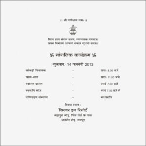 Invitation Card For Shop Opening Ceremony In Hindi pertaining to Seminar Invitation Card Template