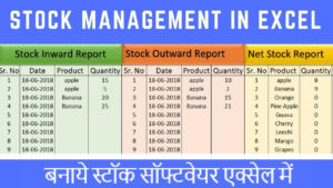 Stock Maintain Software In Excel In Hindi intended for Stock Report Template Excel